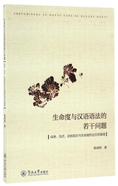 生命度与汉语语法的若干问题:词类、句式、动名组合与生命度的定位和摆度