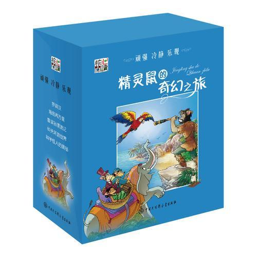精灵鼠的奇幻之旅 顽强篇 5册 (蓝色)