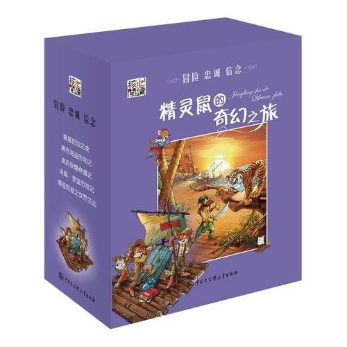 精灵鼠的奇幻之旅 冒险篇 5册(紫色)