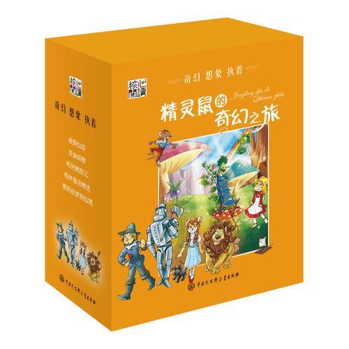精灵鼠的奇幻之旅 奇幻篇 5册(黄色)