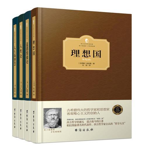西方政治哲学思想经典:理想国、道德情操论、人性论等精装版(西方学术经典·精装版)