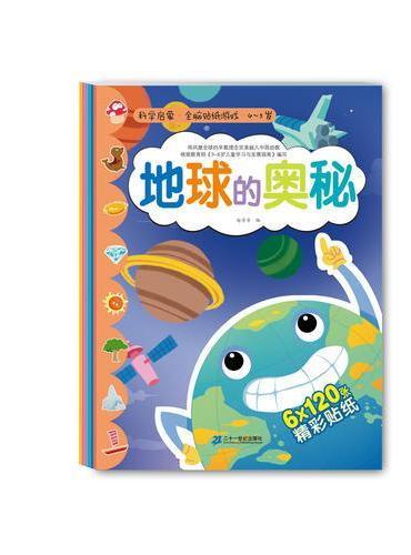 科学启蒙全脑贴纸游戏4-5岁(共6册)昆虫的世界/美丽的大自然/地球的奥秘/奇妙的人体/身边的科学/神奇动物
