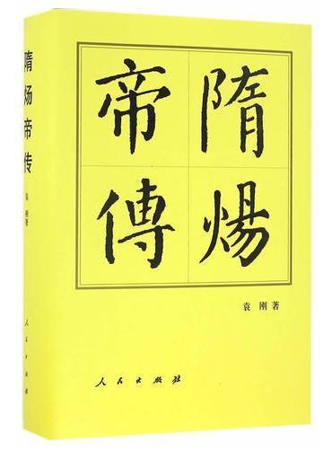 隋炀帝传(精)—历代帝王传记