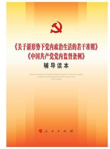 关于新形势下党内政治生活的若干准则 · 《中国共产党党内监督条例》辅导读本