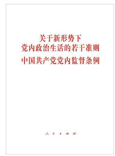 关于新形势下党内政治生活的若干准则 · 中国共产党党内监督条例》(32开)
