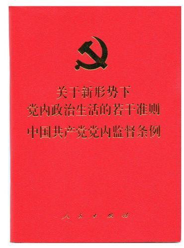 关于新形势下党内政治生活的若干准则 · 中国共产党党内监督条例(64开)