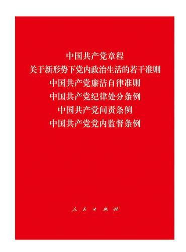 中国共产党章程  中国共产党廉洁自律准则  关于新形势下党内政治生活的若干准则  中国共产党纪律处分条例  中国共产党问责条例  中国共产党党内监督条例