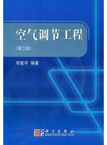 空气调节工程(第二版)(CD)