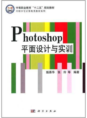 Photoshop平面设计与实训