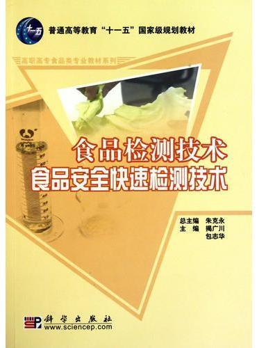 食品检测技术_食品安全快速检测技术