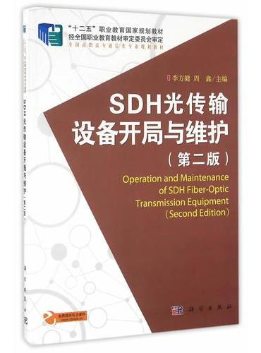 SDH光传输设备开局与维护(第二版)