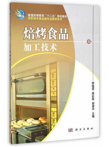 焙烤食品加工技术