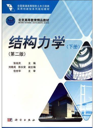 结构力学(下册)(第二版)