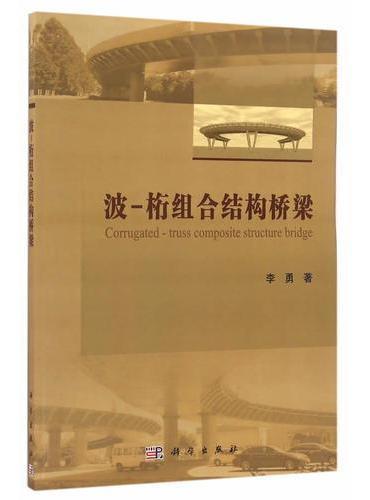 波-桁组合结构桥梁