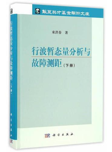 行波暂态量分析与故障测距(下册)