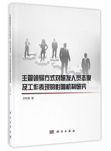 主管领导方式对研发人员态度及工作表现的影响机制研究