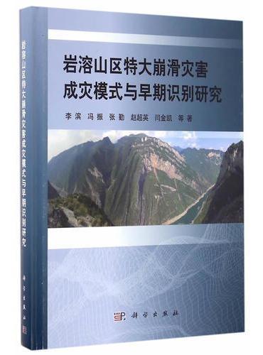 岩溶山区特大崩滑灾害成灾模式与早期识别研究