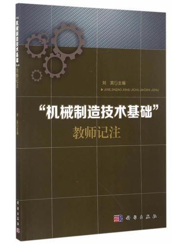 """""""机械制造技术基础""""教师记注"""
