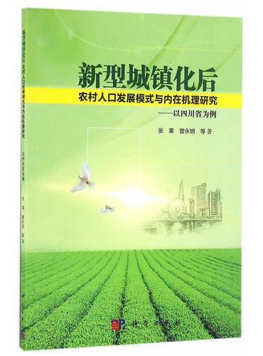 新型城镇化后农村人口发展模式与内在机理研究:以四川省为例