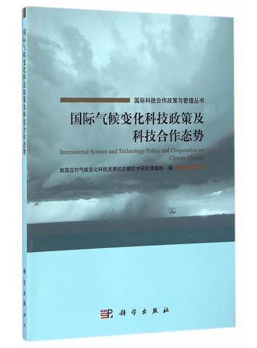国际气候变化科技政策及科技合作态势