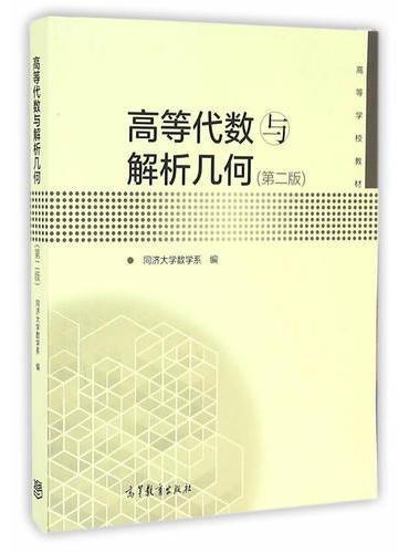 高等代数与解析几何(第二版)