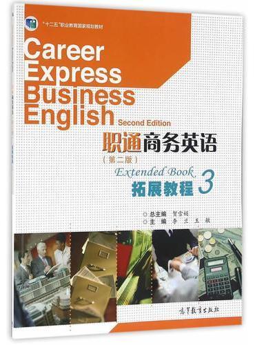 职通商务英语(第二版)拓展教程3