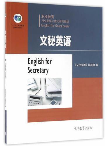 职业教育行业英语立体化系列教材--文秘英语