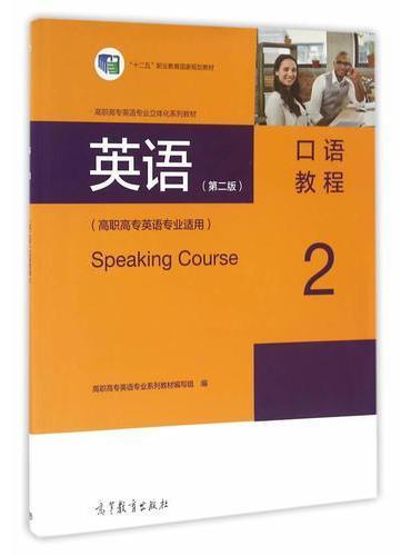 英语(第二版)口语教程2(高职高专英语专业适用)
