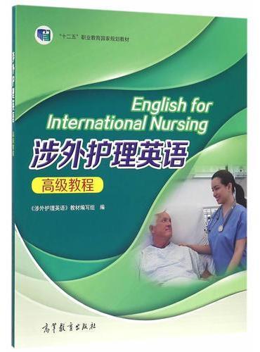 涉外护理英语高级教程