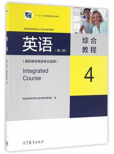 英语(第二版)综合教程4(高职高专英语专业适用)