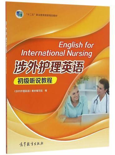 涉外护理英语初级听说教程