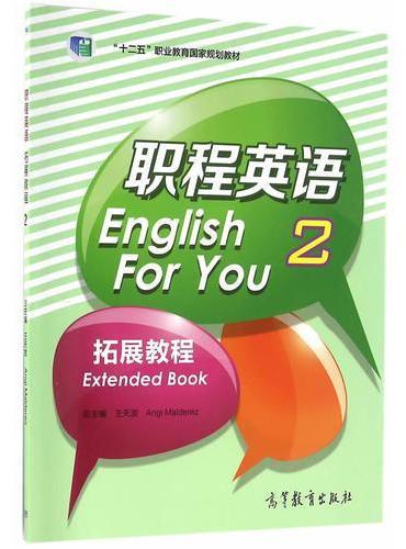 职程英语拓展教程2