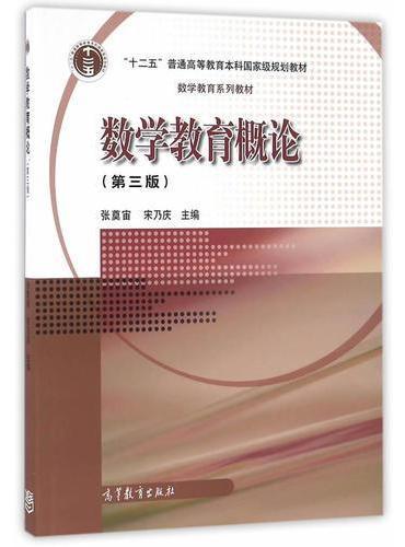 数学教育概论(第三版)