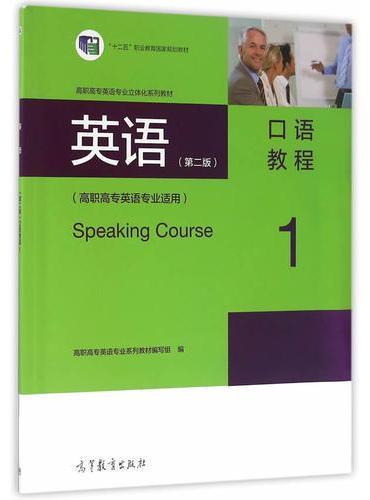 英语(第二版)口语教程1(高职高专英语专业适用)