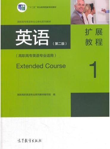 英语(第二版)扩展教程1(高职高专英语专业适用)