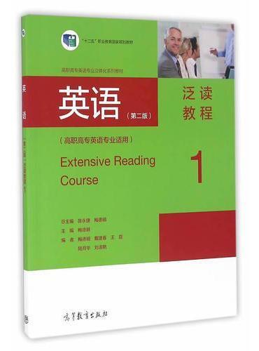 英语(第二版)泛读教程1(高职高专英语专业适用)