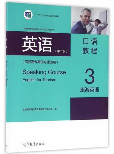 英语(第二版)口语教程3旅游英语(高职高专英语专业适用)