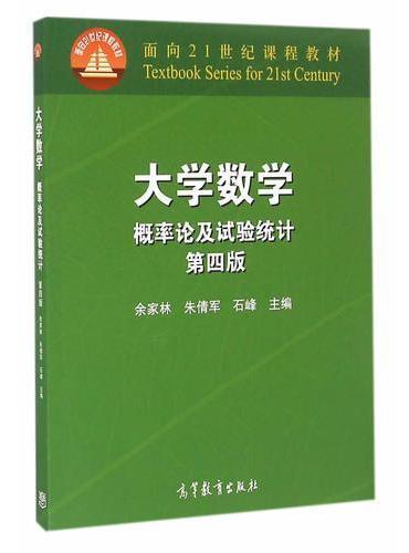 大学数学--概率论及试验统计(第四版)