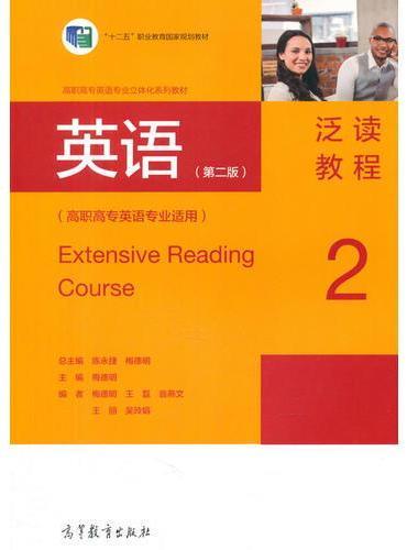 英语(第二版)泛读教程2(高职高专英语专业适用)