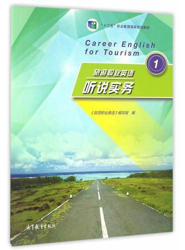 旅游职业英语听说实务1