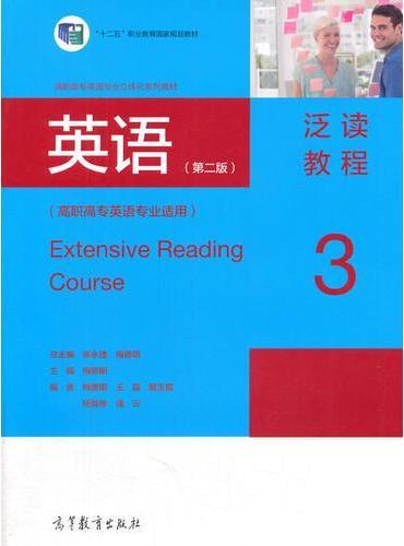 英语(第二版)泛读教程3(高职高专英语专业适用)