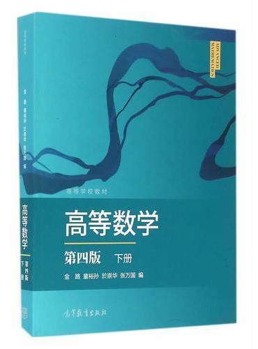 高等数学(第四版)(下册)