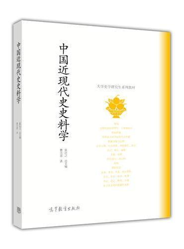 中国近现代史史料学