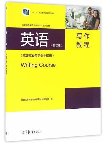 英语(第二版)写作教程(高职高专英语专业适用)