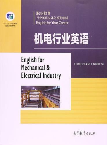 职业教育行业英语系列教材--机电行业英语
