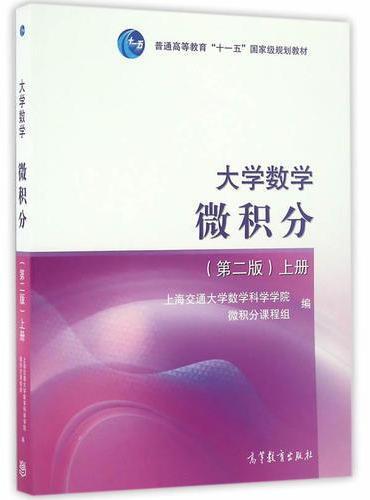 大学数学--微积分(第二版)(上册)