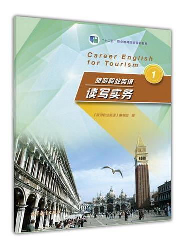 旅游职业英语读写实务1