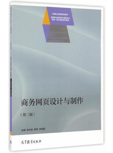 商务网页设计与制作(第二版)