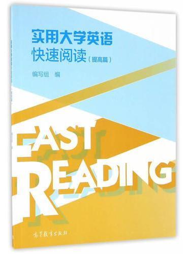 实用大学英语快速阅读(提高篇)