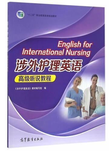 涉外护理英语高级听说教程
